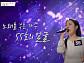 '스카이캐슬' OST '위올라이' 하진(55호)부터 '왜내눈앞에나타나' 요아리(47호)까지…얼굴 없는 가수들의 반란
