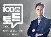 '100분 토론' 결방, '안싸우면 다행이야' 스페셜 편성