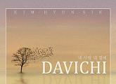 다비치, 오늘(25일) 故 김현식 '내 사랑 내 곁에' 리메이크 음원 발매