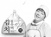 '김수미 김치', OK캐쉬백 오퀴즈 정답은?