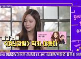 '야옹이 작가' 웹툰 '여신강림' 작가ㆍ모델 최소라, '유 퀴즈' 출연 예고