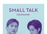 '아시아 톱클래스' 동방신기, 日 신곡 'Small Talk' 27일 공개