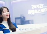 웨이브, 아이유와 '콘텐츠 스토어' 광고 캠페인…'아이유 특별관' 오픈