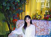 이달의 소녀 츄, '달리는 사이' 러닝 크루 합류…러블리 매력 예고