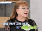 가수 장미화 나이 75세, 염증 없애는 운동법 및 식습관 공개(알콩달콩)