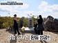 마산봉 도전…'나는 살아있다' 김지연ㆍ우기, 산악 조난 대비 훈련 성공