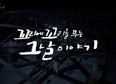 박순자와 오대양 사건, 서까래와 천장에 발견된 32명의 시신…진실은?