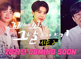 '꼬꼬무' 시즌2, 2021년 초 방송 예정…시즌2 주제 추천 이벤트 27일까지 진행
