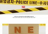 NeD(네드), 신곡 'TMI' 첫 번째 M/V 티저 공개…호기심 자극