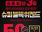 '도미노피자 최대 50%', 캐시워크 돈버는퀴즈 정답 공개