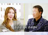 'Nobody Talks To BoA' 보아, 이수만 프로듀서와 유쾌한 티키타카