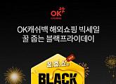 'OK캐쉬백 해외쇼핑', OK캐쉬백 오퀴즈 정답은?