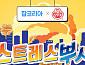 '잡코리아 오뚜기', 캐시워크 돈버는퀴즈 정답 공개