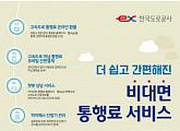'한국도로공사 비대면 통행료', 캐시워크 돈버는퀴즈 정답 공개