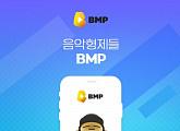 '음악형제들 비엠피', OK캐쉬백 오퀴즈 정답은?