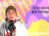 '무신사 블프랩', 무신사 랜덤쿠폰(적립금) 퀴즈 정답 공개