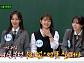 """박소담ㆍ채수빈ㆍ'소녀시대' 권유리 '아는형님' 다음주 예고 """"예능감 폭발"""""""