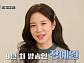 장예원 아나운서ㆍ'슈가' 아유미ㆍ황보, '온앤오프' 다음주 출연 예고(ft.전혜빈)
