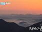 옥천 용암사ㆍ운무대, CNN 선정 '한국의 아름다운 곳'…일출 맛집