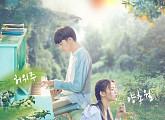 '중하만천심' 허위주X양초월 주연 '풀하우스' 리메이크 30일 첫 방송