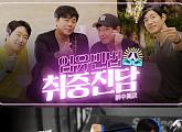'엄유민법' 엄기준X유준상X민영기X김법래, SNS서 '반백살 아이돌' 일상 공개
