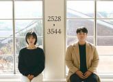 전건호ㆍ방태연, 오늘(1일) 듀엣곡 '2528, 3544' 발매...이별한 이들에 위로 전한다