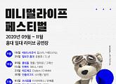 '미니멀라이프 페스티벌', 아티스트 기증 애장품 공개 '관심 UP'