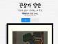 관상테스트, 79만 네티즌이 찾아간 '인공지능이 말해주는 내 관상'…유튜버 조코딩 제작