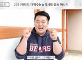 """이원일-김태우-임정희, 수능 수험생 응원 """"대박 나시길 바란다"""""""