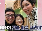 강원래 아내 김송 나이 49세, 결혼 31년 차…아들과 행복한 일상(TV는 사랑을 싣고)
