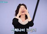 유지나 나이 53세, 신체나이 31살 자기관리 비법 공개(퍼펙트라이프)
