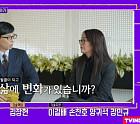"""김은희 작가, 유재석ㆍ조세호 만난다 """"월클되고 달라진 점? 장항준이 내 카드 써"""""""