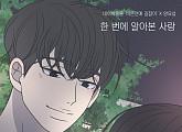 네이버웹툰 '바른연애 길잡이'X양요섭, 오늘(3일) 컬래버 음원 '한 번에 알아본 사랑' 발매