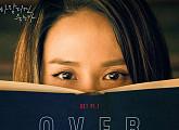 수란, 오늘(3일) '바람피면 죽는다' OST Part.1 'O.V.E.R' 발매
