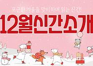 [카드뉴스] 포근한 겨울을 맞이하며 읽는 신간!