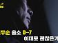 조두순 출소일 12월 13일, '스포트라이트' 현재 모습은?…'장르만 코미디' 결방