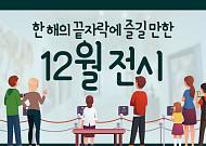 [카드뉴스] 한 해의 끝자락에 즐길 만한 12월 전시