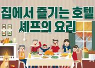 [카드뉴스] 집에서 즐기는 호텔 셰프의 요리