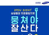삼성증권 오픈뱅킹 서비스 출시 기념 '뭉쳐야 잘산다' 이벤트