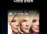 쿠팡 OTT '쿠팡 플레이' 출범…월 2900원에 영화·드라마 '플렉스'