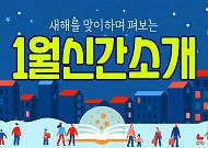 [카드뉴스] 새해를 맞이하며 펴보는 책