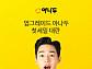 '완판대란야나두' OK캐쉬백 오퀴즈 정답공개