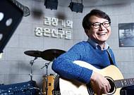 '동물원'의 멤버 김창기 의사의 진정한 자유