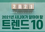 [카드뉴스] 2021년 시니어가 알아야 할 트렌드 10