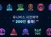 강다니엘ㆍ몬스타엑스ㆍ(여자)아이들 등 참여…'유니버스(UNIVERSE)' 사전 예약 200만 돌파