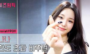 woo!ah!(우아!) 나나, 한도 초과 비주얼…유튜브 '떰즈'서 공개