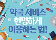 [카드뉴스] 약국 서비스 현명하게 이용하는 법!