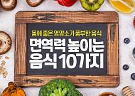 [카드뉴스]면역력 높이는 음식 10가지