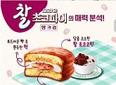 '초코파이 앙크림' 마이홈플러스 홈플퀴즈 정답 공개