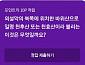 '외설악 북쪽 바위산 천후산 또는 천효산' 리브메이트 오늘의퀴즈 정답 공개